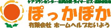 有限会社ホームヘルプたいよう|ケア付き高齢者向け住宅・デイサービス・訪問介護・居宅介護支援・ケアプラン作成|茨城県行方市・鹿行地区